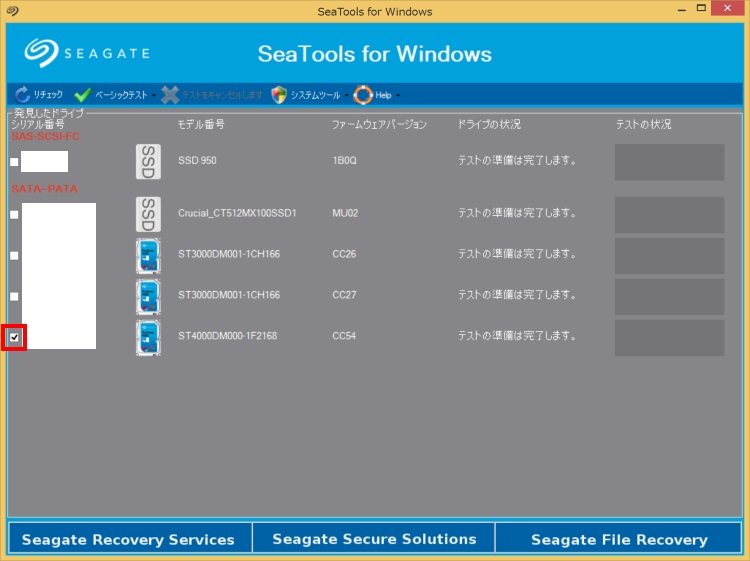 SeaTools for Windowsの使い方(手順04)