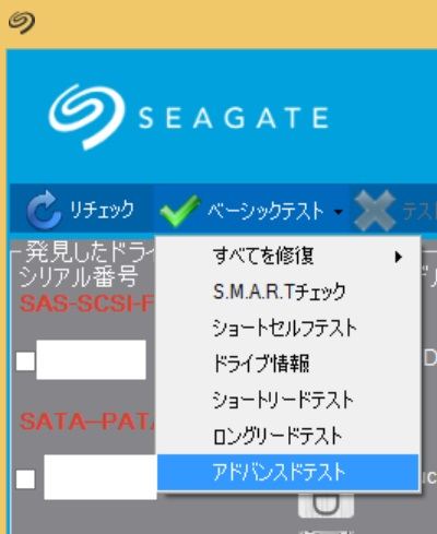 SeaTools for Windowsの使い方(手順05)