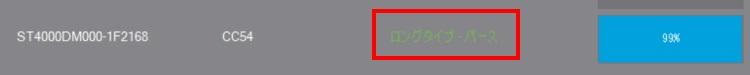 SeaTools for Windowsの使い方(手順06)