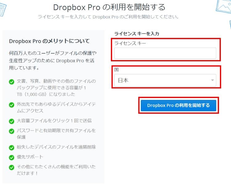 Dropbox Plusへアップグレードする方法(手順02)