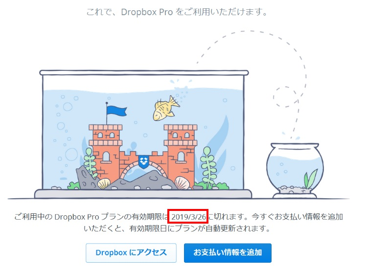 Dropbox Plusへアップグレードする方法(手順03)
