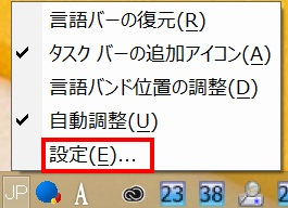 Adobe Illustrator使用中に言語モードが切り替わる問題への対策(手順1)