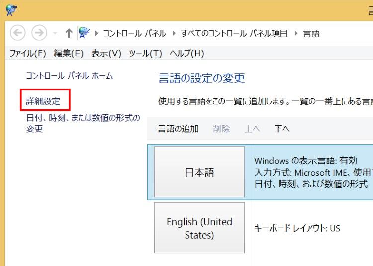Adobe Illustrator使用中に言語モードが切り替わる問題への対策(手順2)