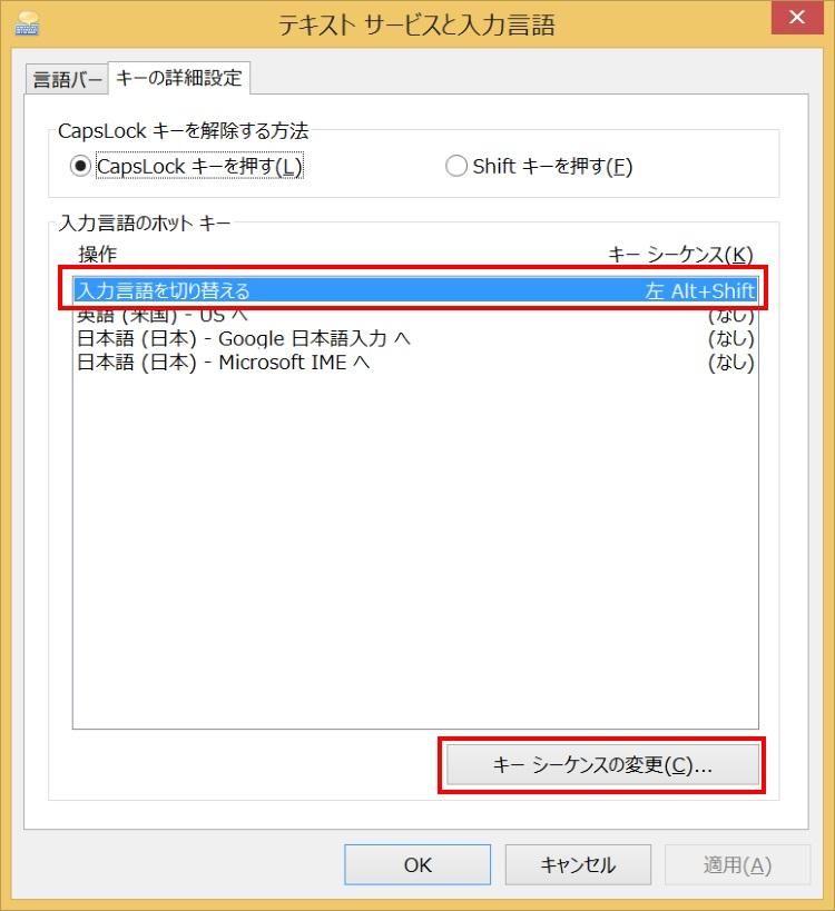 Adobe Illustrator使用中に言語モードが切り替わる問題への対策(手順4)