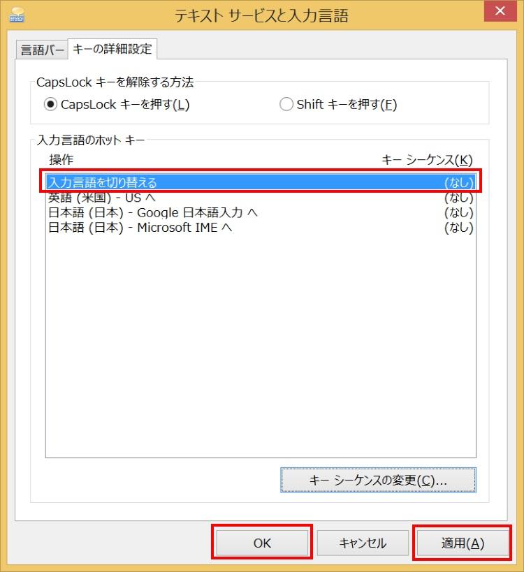Adobe Illustrator使用中に言語モードが切り替わる問題への対策(手順6)