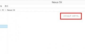 Android 6.0のスマホをPC接続した時に「このフォルダーは空です。」と表示された様子