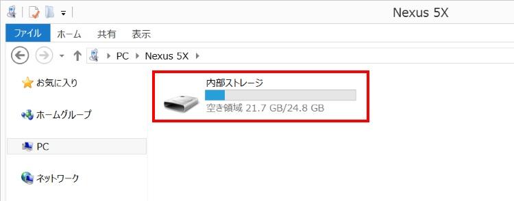 Android 6.0のスマホをPC接続した時に「このフォルダーは空です。」と表示される場合の対処法(手順4)