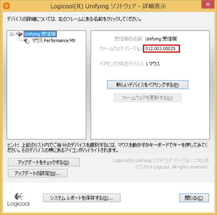 Logicool Unifying USB受信機のファームウェア確認とアップデート方法(手順3)