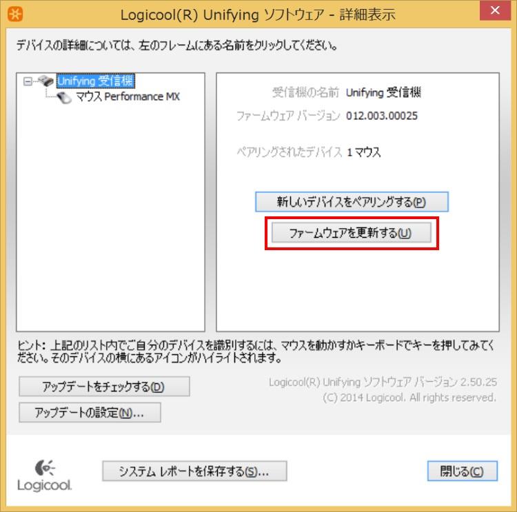 Logicool Unifying USB受信機のファームウェア確認とアップデート方法(手順5)