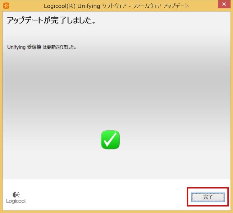 Logicool Unifying USB受信機のファームウェア確認とアップデート方法(手順7)