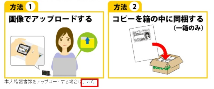 BOOK OFF Onlineのインターネット買取(宅本便)の申込み手順12