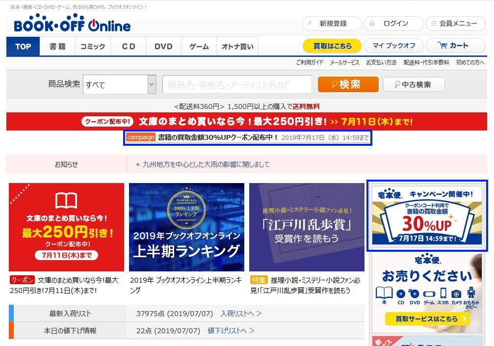 ブックオフオンラインのトップページのクーポン表示場所