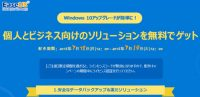 Todo Backup Workstation 9.2の無償配布キャンペーン詳細