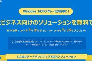 Todo Backup Workstation 9.2の無償配布キャンペーン詳細