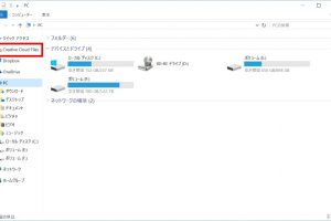 Creative Cloud Filesへのリンクをエクスプローラの左側(ナビゲーションウィンドウ)から消す方法のアイキャッチ