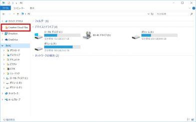 Creative Cloud Filesへのリンクをエクスプローラの左側(ナビゲーションウィンドウ)から消す方法