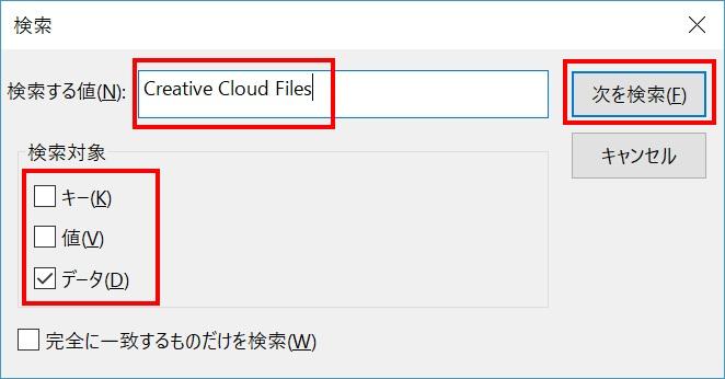 Creative Cloud Filesへのリンクをエクスプローラの左側(ナビゲーションウィンドウ)から消す方法(手順4)