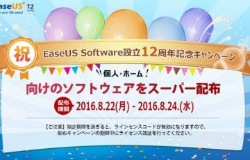EaseUS Software設立12周年記念キャンペーンのアイキャッチ