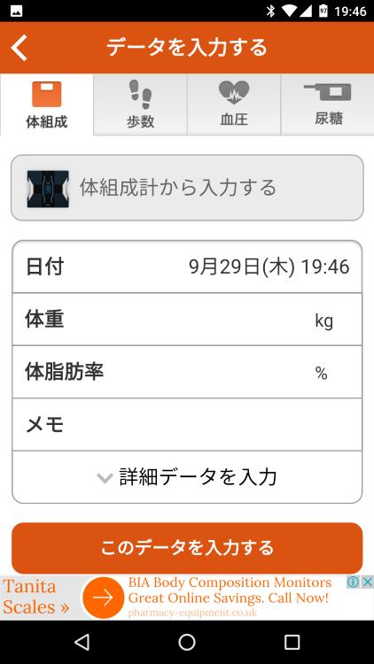 TANITA(タニタ) RD-903-BKの初期設定(手順6)
