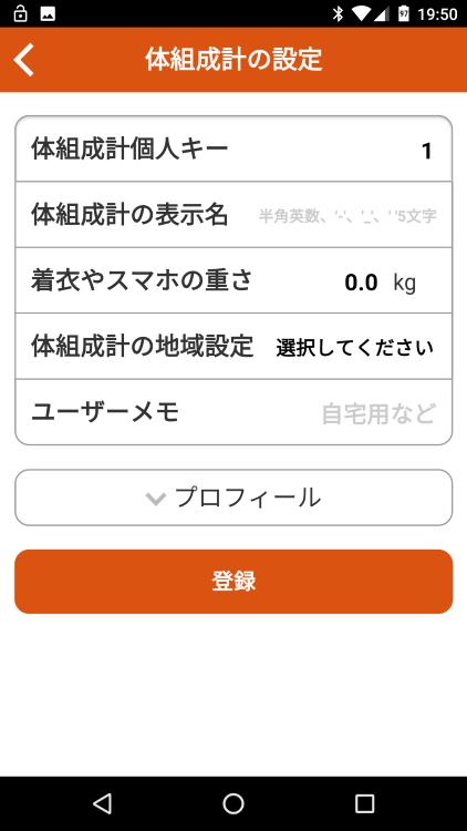 TANITA(タニタ) RD-903-BKの初期設定(手順8)