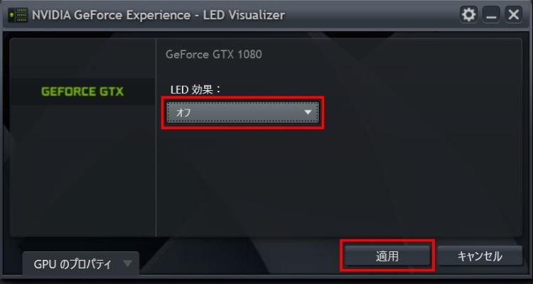 LED Visualizerの設定方法