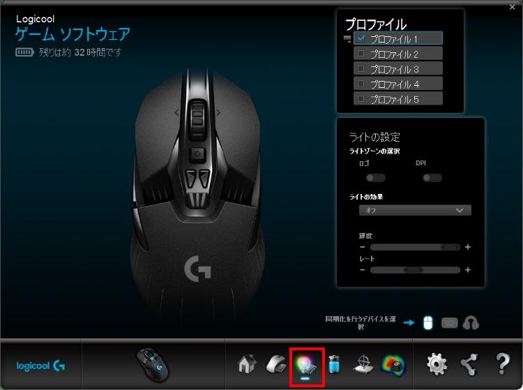 Logicool G900の設定画面2(Logicool ゲームソフトウェア)