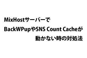 MixHostサーバーでBackWPupやSNS Count Cacheが動かない時の対処法