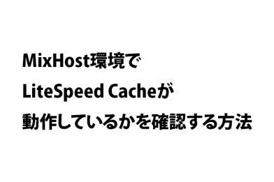 MixHost環境でLiteSpeed Cacheが動作しているかを確認する方法