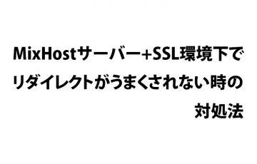 MixHostサーバー+SSL環境下でリダイレクトがうまくされない時の対処法