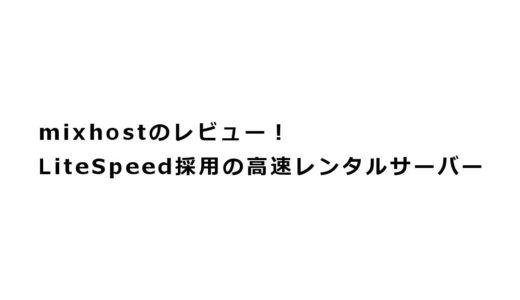 mixhostのレビュー!LiteSpeed採用の高速レンタルサーバー