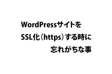 WordPressサイトをSSL化(https)する時に忘れがちな事