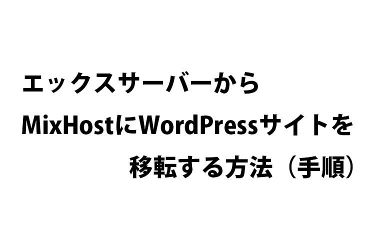 エックスサーバーからMixHostにWordPressサイトを移転する方法(手順)
