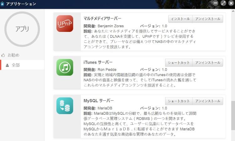 TerraMaster F2-220の管理画面の微妙な日本語訳