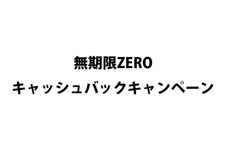 無期限ZEROキャッシュバックキャンペーン