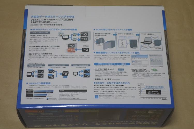 RATOC RS-EC32-U3RXのパッケージ裏側