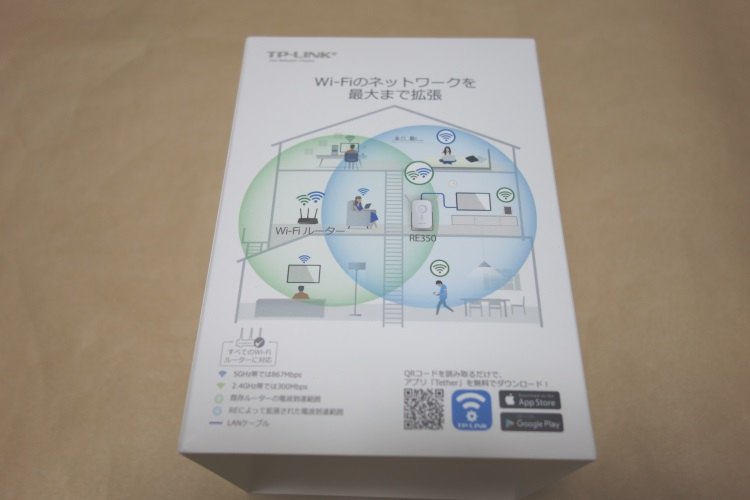 TP-LINK RE350の設置イメージ