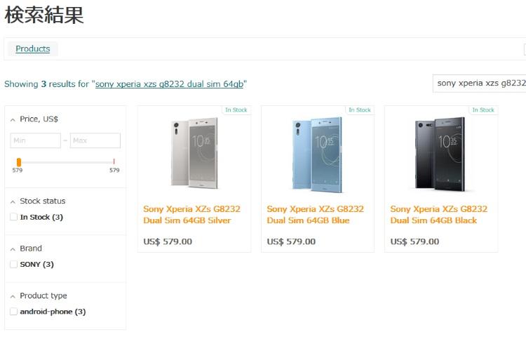 EtorenでSIMフリースマートフォンを購入・個人輸入する方法(手順03)