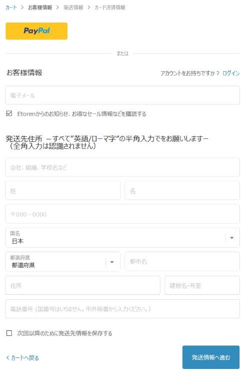 EtorenでSIMフリースマートフォンを購入・個人輸入する方法(手順06)
