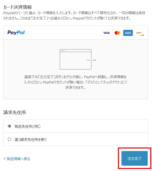 EtorenでSIMフリースマートフォンを購入・個人輸入する方法(手順08)