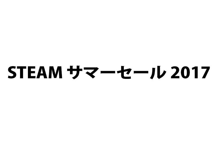 STEAM サマーセール 2017