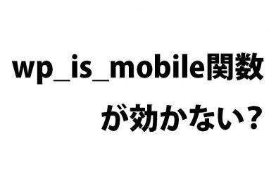 wp_is_mobile関数が効かない時はキャッシュ系プラグインをチェックすべし