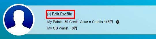 GearBestでアカウントを作成し、住所登録する手順07