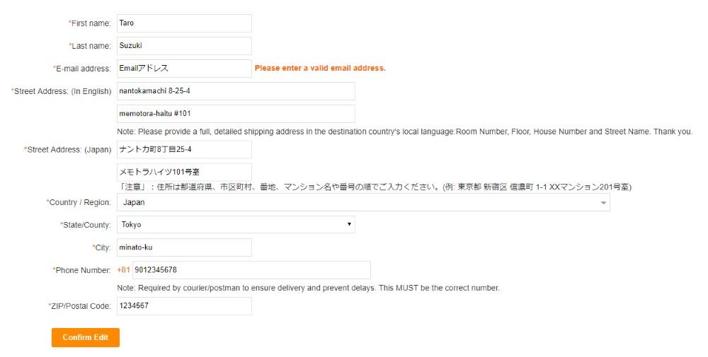 GearBestでアカウントを作成し、住所登録する手順10