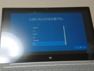 Windows 10(中国語版)の初期セットアップ画面