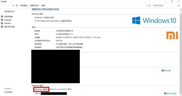 Windows 10(中国語版)でライセンス認証を確認する方法