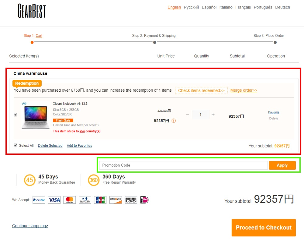 GearBestでの注文方法(手順10)
