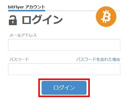 bitFlyerで2段階認証を設定する方法(手順03)