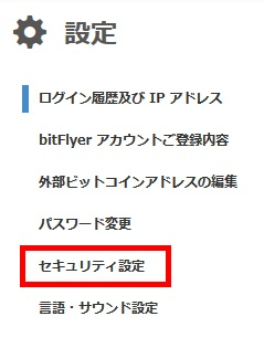 bitFlyerで2段階認証を設定する方法(手順05)