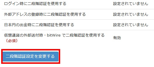 bitFlyerで2段階認証を設定する方法(手順06)