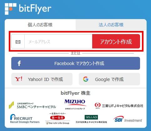 bitFlyerで仮想通貨用口座を登録・作成する方法(手順02)